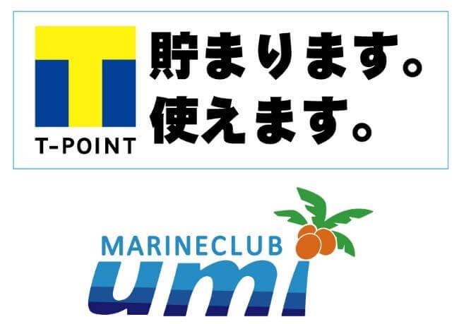 (日本語) Tポイントサービス開始